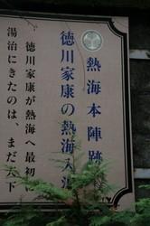 11月日熱海 311.jpg