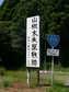 6月天の橋立〜引き上げ〜松風 272.jpg