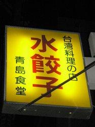 沖縄1日目 111.jpg