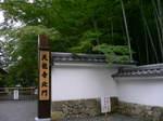京都嵐山  010.jpg