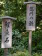 京都旅行〜金閣寺〜嵐山〜龍成寺〜清水寺 121.jpg
