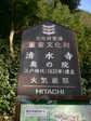 京都旅行〜金閣寺〜嵐山〜龍成寺〜清水寺 142.jpg