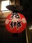 京都旅行〜金閣寺〜嵐山〜龍成寺〜清水寺 326.jpg