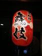 京都旅行〜金閣寺〜嵐山〜龍成寺〜清水寺 339.jpg