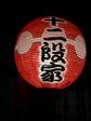 京都旅行〜金閣寺〜嵐山〜龍成寺〜清水寺 340.jpg