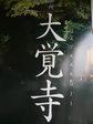 京都旅行〜金閣寺〜嵐山〜龍成寺〜清水寺 370.jpg