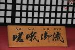 京都旅行〜大覚寺〜嵐山〜竹林〜銀閣寺〜 078.jpg