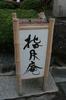 京都旅行〜大覚寺〜嵐山〜竹林〜銀閣寺〜 234.jpg