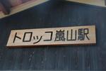 京都旅行〜大覚寺〜嵐山〜竹林〜銀閣寺〜 291.jpg