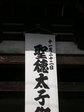 京都旅行〜大覚寺〜嵐山〜竹林〜銀閣寺〜2 142.jpg