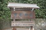 京都旅行〜大覚寺〜嵐山〜竹林〜銀閣寺〜2 349.jpg