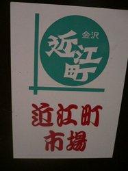金沢、白川郷 028.jpg