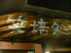 金沢、白川郷 188.jpg