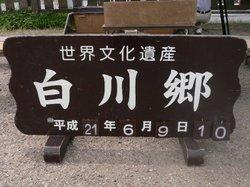 金沢、白川郷 196.jpg