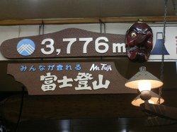 富士山旅行 222.jpg