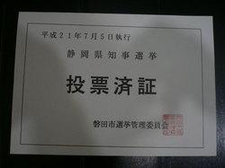 父の日のプレゼント 選挙 006.jpg