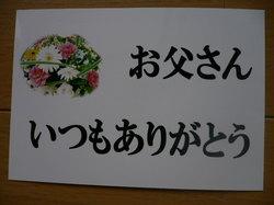 父の日のプレゼント 選挙 040.jpg