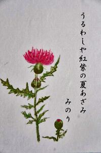 アザミ-022.jpg