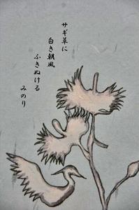 サギソウ-009.jpg