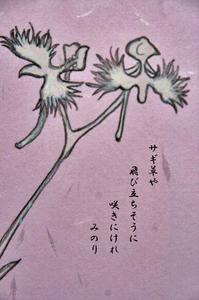 サギソウ-014.jpg