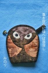 フクロウ小物-023.jpg