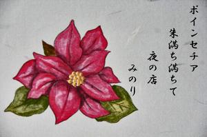 ポインせチア-011.jpg