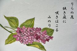 リラ コブシ-054.jpg