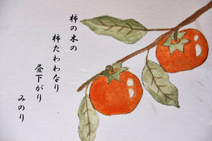 俳画-柿040.jpg
