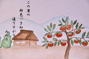 俳画柿-019.jpg