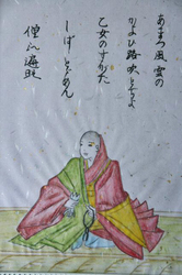 僧侶 和歌.jpg