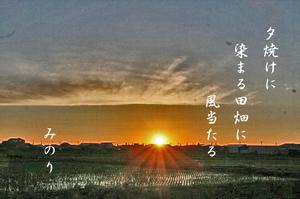 夕焼け-047.jpg