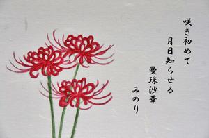 曼珠沙華-018~~.jpg