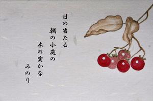 木の実-017~~.jpg