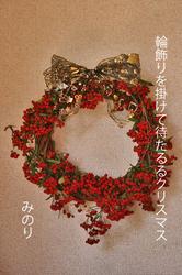 木の実リース-012.jpg