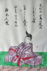 柿本人麿.jpg