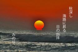 波 日の出.jpg