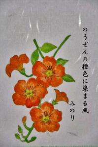 花-015.jpg