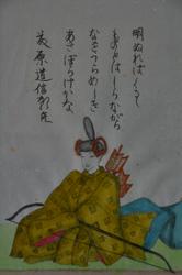藤原道信.jpg
