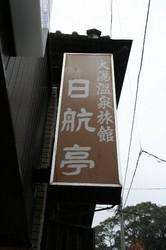 11月日熱海 306.jpg