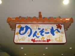 沖縄 125.jpg
