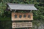 京都 133.jpg