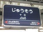 二条条、御所、大阪 006.jpg