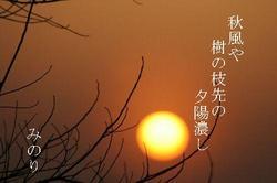 夕日〜正.JPG