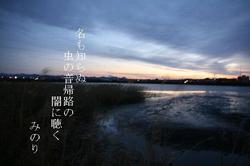 夕闇〜正.JPG