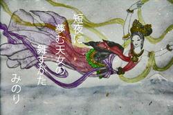 天女の舞.jpg