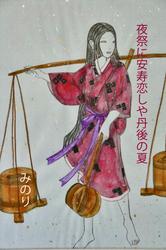 安寿姫.jpg〜2.jpg