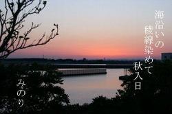 福田港の夕焼け〜正.JPG